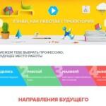 shkolnikov-priglashayut-dlya-resheniya-tekhnologicheskikh-zadach
