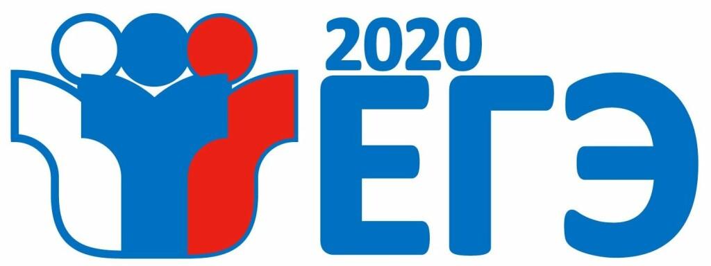 лого2-ЕГЭ-2020-(2)111